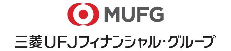三菱UFJファイナンシャルグループ