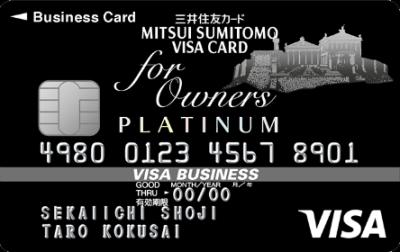 三井住友ビジネスプラチナカード for Owners