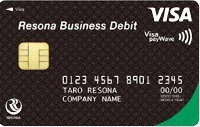 りそなビジネスデビットカード
