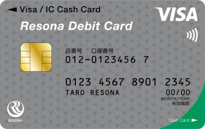 りそなデビットカード