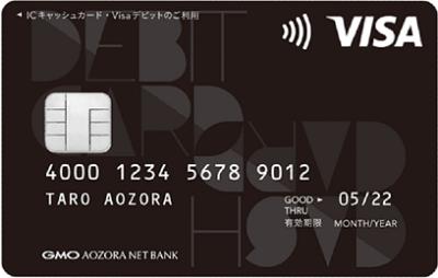 GMOあおぞらネット銀行 Visaデビット付キャッシュカード