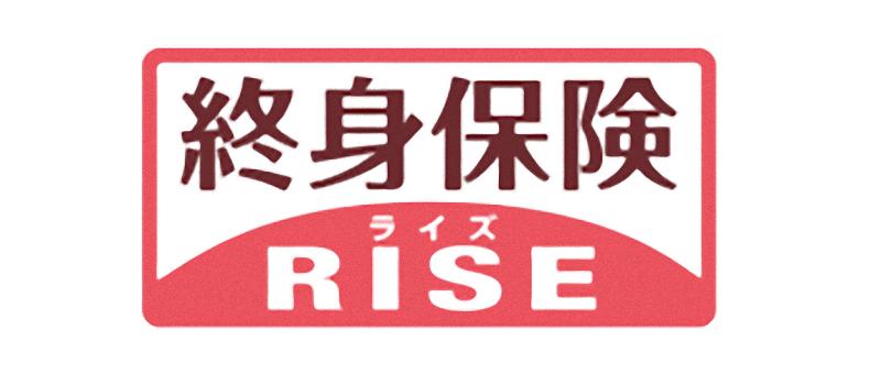 オリックス生命「終身保険RISE [ライズ]」