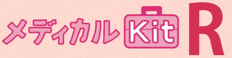 東京海上日動あんしん生命「メディカルKit R」