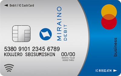 ミライノ デビット(Mastercard)法人向け