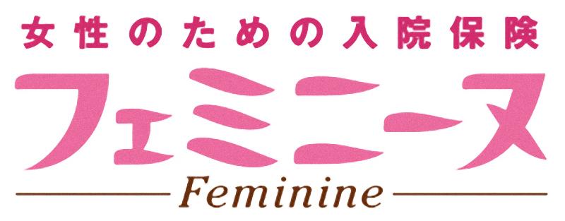 損保ジャパン日本興亜ひまわり生命「女性のための入院保険 フェミニーヌ(プラン1)」